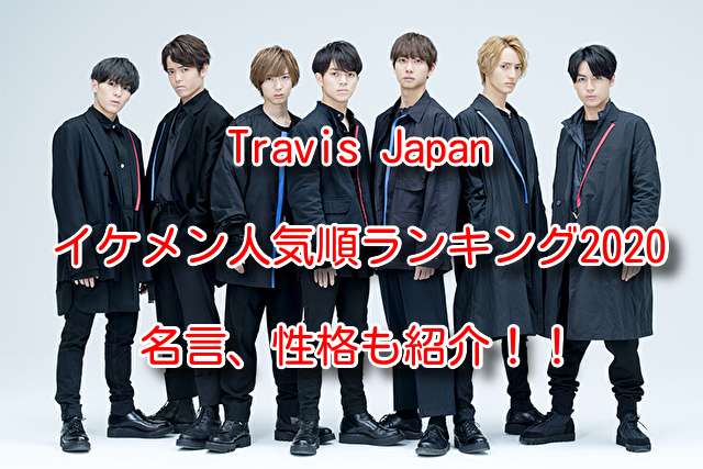 Travis Japan 人気順 ランキング 2020