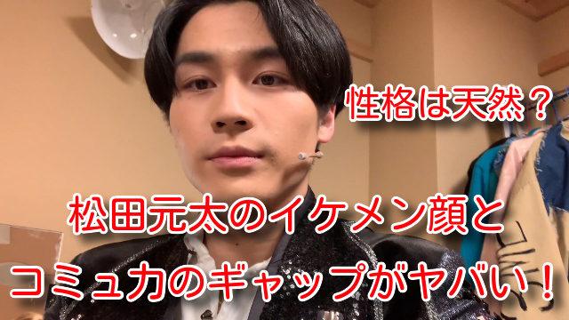 松田元太 イケメン顔 コミュ力 ギャップ 性格 天然