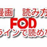 FOD 漫画 アプリ 読み方 ダウンロード オフライン