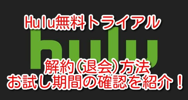Hulu 無料トライアル 解約 退会 お試し期間 確認