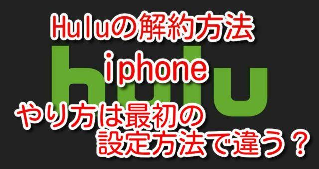 Hulu 解約方法 iphone やり方 最初