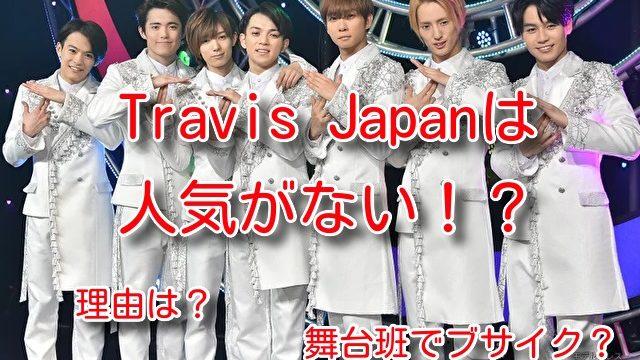 Travis Japan 人気ない 理由 舞台中心 メンバー ブサイク