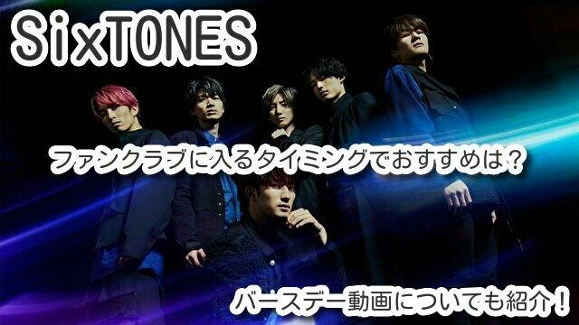 SixTONES ファンクラブ タイミング おすすめ 誕生日 バースデー動画