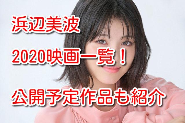浜辺美波 映画 出演予定 2020 最新 新作 公開予定