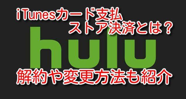 Hulu iTunesカード 支払方法 ストア決済 解約
