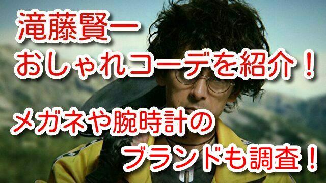 滝藤賢一 ファッション 人気 おしゃれ コーデ