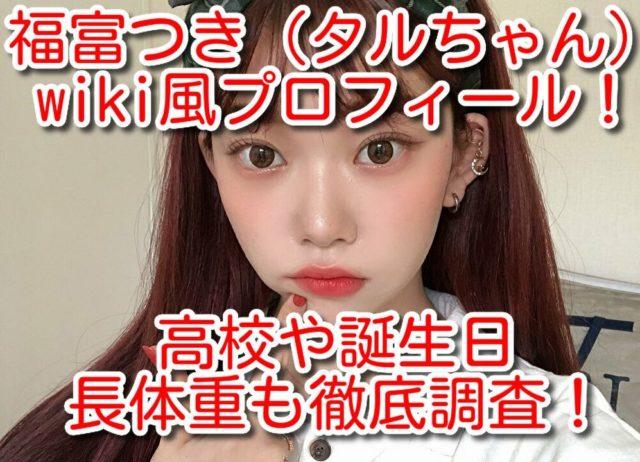 福富つき タルちゃん wiki風 プロフィール 高校 誕生日 身長体重