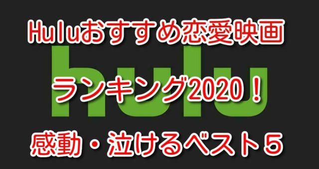 Hulu おすすめ映画 恋愛 ランキング 2020 感動 泣ける