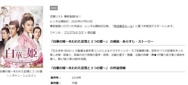 白華の姫 全話無料 動画フル 視聴方法 日本語字幕
