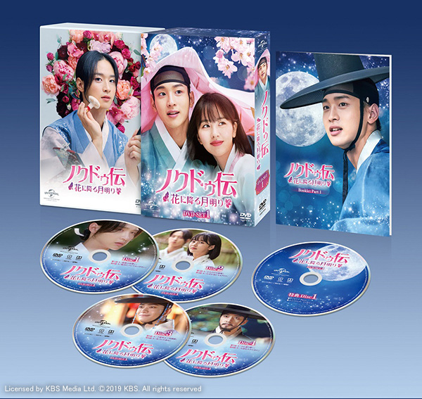 ノクドゥ伝 全何話 DVD レンタル 発売日