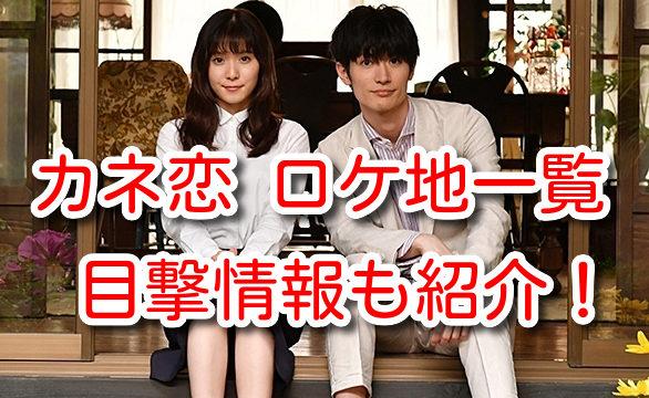 カネ恋 ロケ地 場所 一覧 撮影場所 目撃情報