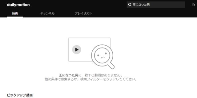 王になった男 動画 全話 無料 視聴方法 フル