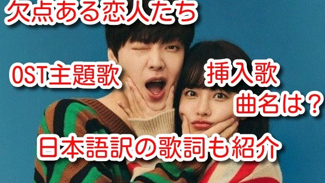 欠点ある恋人たち OST 主題歌 挿入歌 曲名 日本語訳 歌詞