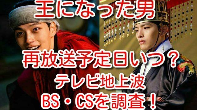 王になった男 再放送 予定日 いつ テレビ地上波 BS CS