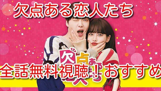 欠点ある恋人たち 動画配信 全話無料 視聴 日本語訳 パンドラ デイリー
