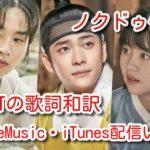 ノクドゥ伝 OST 歌詞 和訳 applemusic・itunes 配信