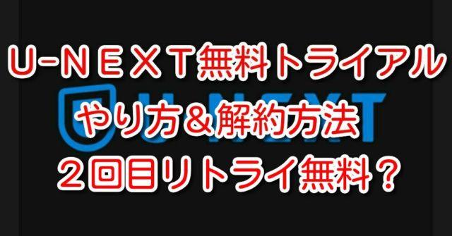 U-NEXT 無料 トライアル やり方 解約方法 2回目 リトライ