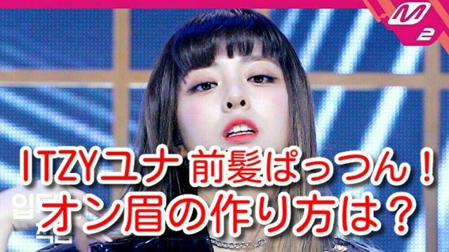 ITZY ユナ 前髪ぱっつん オン眉 オーダー 作り方 セット