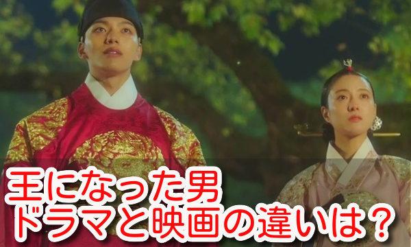 王になった男 ドラマ 映画 違い 登場人物 リメイク 内容