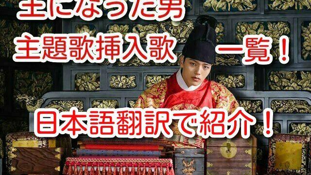 王になった男 主題歌 挿入歌 OST 韓国語 曲 日本語 翻訳