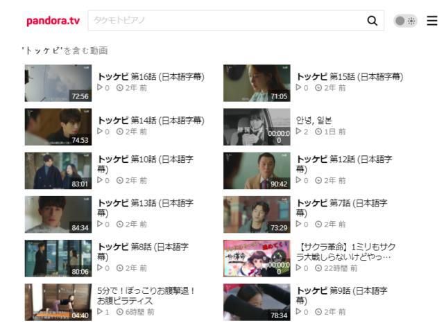 トッケビ 動画 1話 無料 高画質 見れるアプリ dailymotion pandora 違法