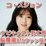 コスジョン トッケビ キャスト 死亡原因 持病 脳腫瘍 BTS