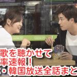 君の歌を聴かせて 視聴率 速報 日本 韓国 放送 全話