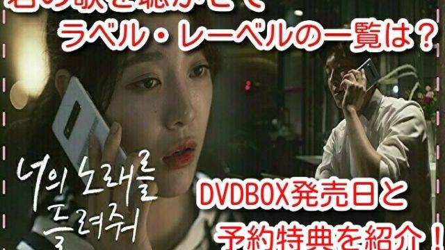 君の歌を聴かせて ラベル レーベル DVDBOX 発売日 予約特典