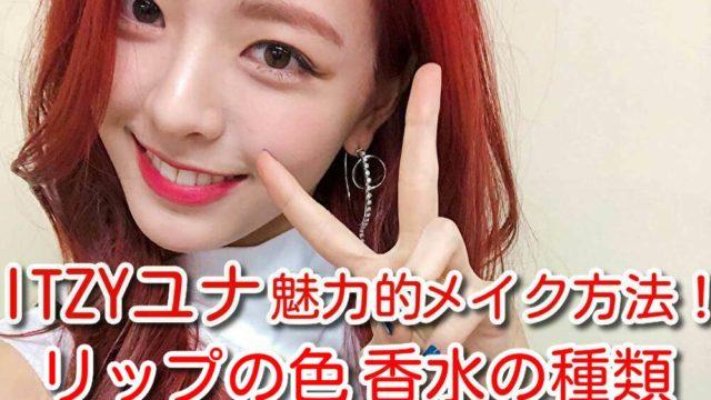 ITZY ユナ 魅力 メイク リップ 香水
