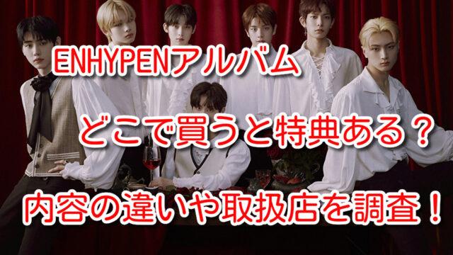 ENHYPEN アルバム どこで買う 特典 内容 違い 取扱店