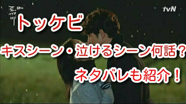 トッケビ キスシーン 泣けるシーン 何話 ネタバレ 解説
