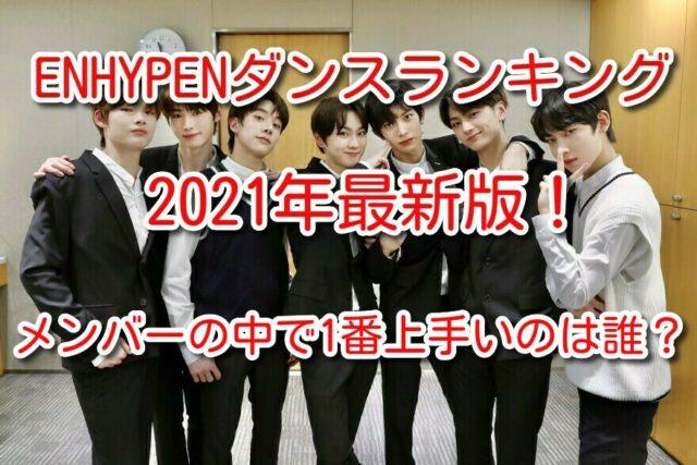 ENHYPEN ダンスランキング 2021年 最新 メンバー 上手い