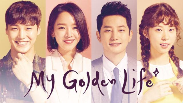 黄金の私の人生 OST 主題歌 一覧 歌 曲 歌詞 意味