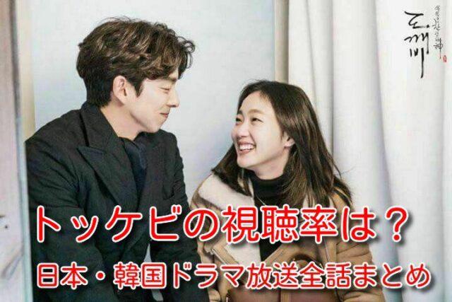 トッケビ 視聴率 日本 韓国ドラマ 放送 全話