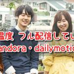 愛の温度 Pandora 動画 無料 フル 配信 dailymotion 見放題