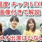 愛の温度 キャスト EX 相関図 画像付き カメオ 出演