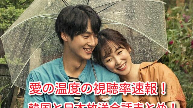 愛の温度 視聴率 韓国 日本 放送 全話 まとめ