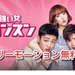 トボンスン デイリーモーション 無料視聴 方法 最終回 日本語字幕 高画質