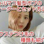 NiziU マコ 髪型 ボブ オーダー セット 方法 エクステ つけ毛