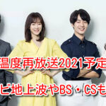 愛の温度 再放送 2021 予定 いつ テレビ地上波 BS CS
